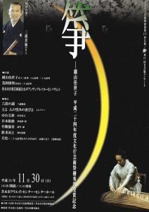 recital_141130_1
